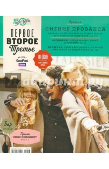 """Журнал """"Первое, Второе, Третье"""" №10 (008). Октябрь 2011"""