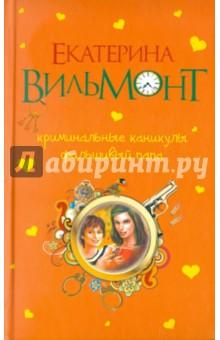 Вильмонт Екатерина Николаевна Криминальные каникулы. Фальшивый папа