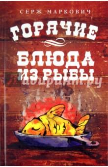 Горячие блюда из рыбыБлюда из рыбы и морепродуктов<br>Серж Маркович - талантливый сербский повар, виртуоз своего рыбного дела, дарит кулинарам замечательную серию. Все виды блюд из рыбы и морепродуктов - и закуски, и салаты, и горячее, и суши. Поскольку Серж давно работает в России, он использует только те продукты, которые вы можете купить на ближайшем рынке. Простота и доступность рецептов, юмор изложения и великолепные фото позволят приготовить вам настоящие гастрономические шедевры, изысканную повседневную еду и пахнущие морем заготовки на дружеские посиделки.<br>
