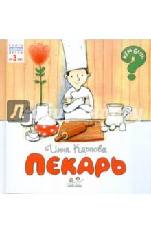 Карпова Инна Владимировна Пекарь