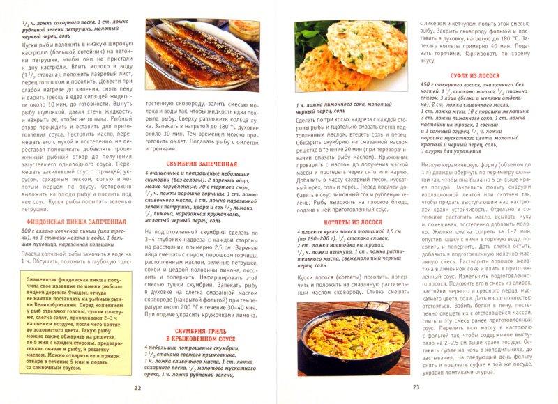 Иллюстрация 1 из 16 для Великобритания и Ирландия. 75 лучших рецептов - Дэниел Битти | Лабиринт - книги. Источник: Лабиринт