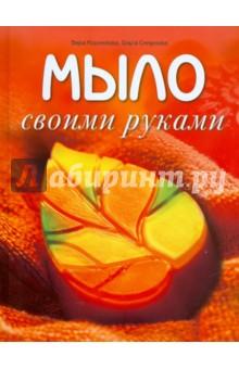 Корнилова Вера Владимировна, Смирнова Ольга Владимировна Мыло своими руками