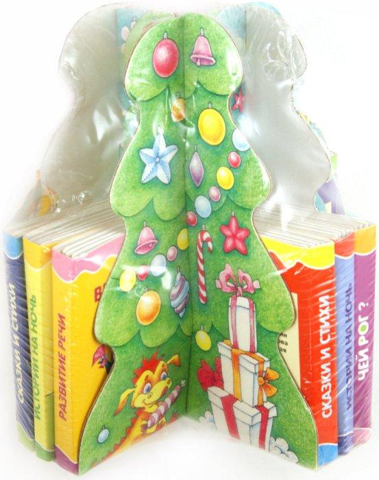 Иллюстрация 1 из 13 для Книжки-игрушки. Елка. 12 книжек-малышек   Лабиринт - книги. Источник: Лабиринт