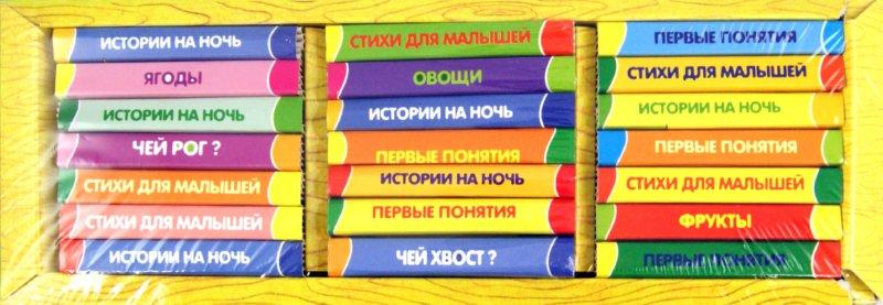 Иллюстрация 1 из 16 для Книжки-игрушки. Книжный шкаф. 21 книжка | Лабиринт - книги. Источник: Лабиринт