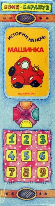 Иллюстрация 1 из 4 для Книжки-игрушки. Пульт. 4 книжки от 2-х лет - Янушко, Пушкин   Лабиринт - книги. Источник: Лабиринт