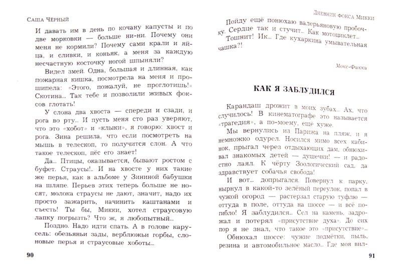 Иллюстрация 1 из 5 для Невероятные истории - Черный, Зощенко   Лабиринт - книги. Источник: Лабиринт