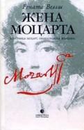 Рената Вельш: Жена Моцарта