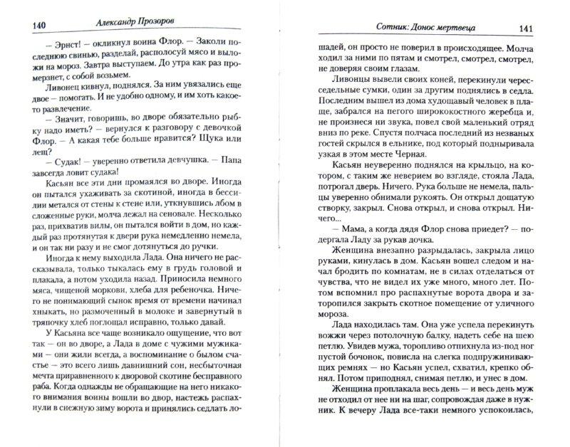 Иллюстрация 1 из 6 для Сотник 3. Донос мертвеца - Александр Прозоров   Лабиринт - книги. Источник: Лабиринт