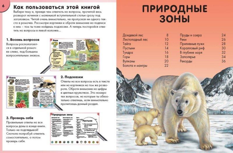 Иллюстрация 1 из 34 для Природа. Интерактивная энциклопедия | Лабиринт - книги. Источник: Лабиринт