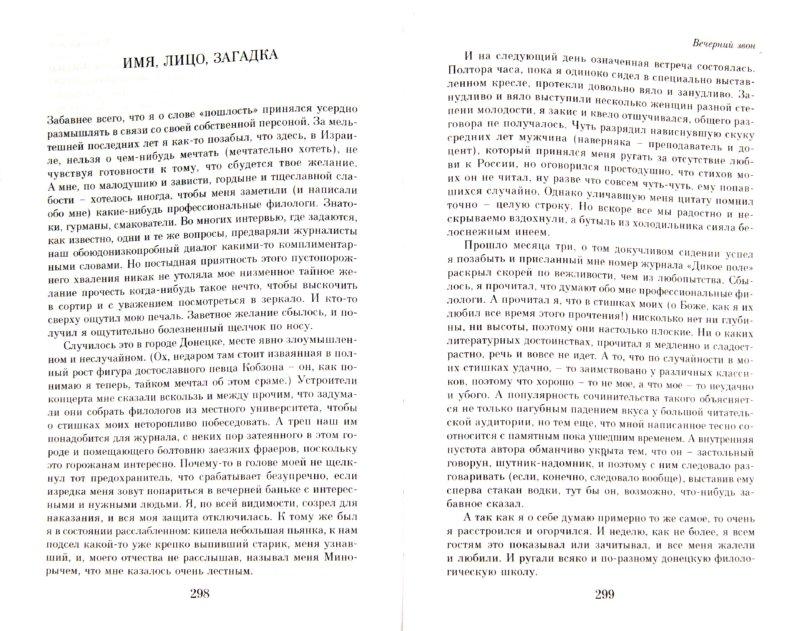 Иллюстрация 1 из 5 для Закатные гарики. Вечерний звон - Игорь Губерман   Лабиринт - книги. Источник: Лабиринт