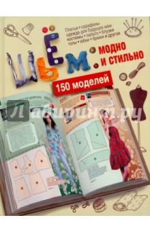 Шьем: модно и стильно. 150 моделейШитье<br>Книга, которую вы держите в руках, поможет вам определить свой стиль, разобраться в огромном разнообразии модной одежды, подобрать то, что вам действительно идет. На ее страницах вы найдете фотографии и выкройки моделей, советы и рекомендации по шитью.<br>