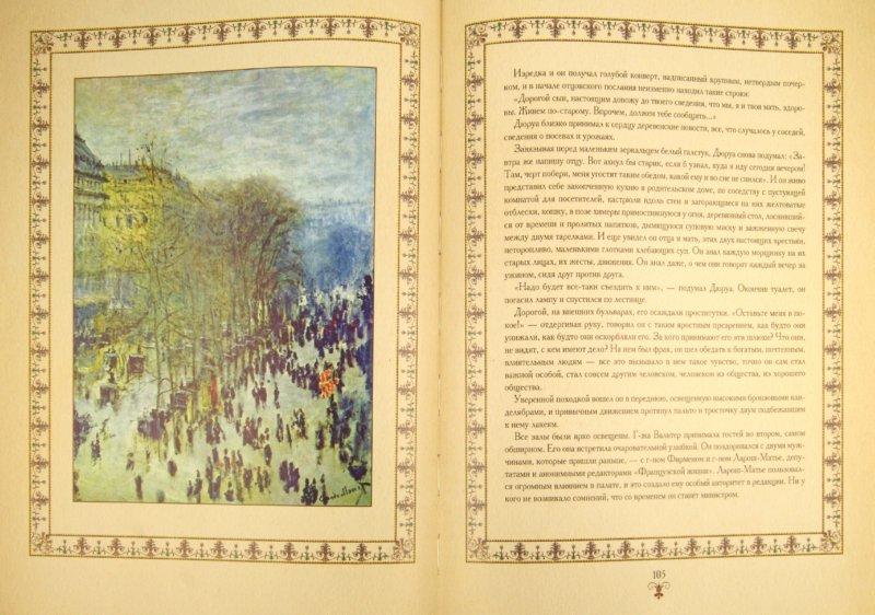 Иллюстрация 1 из 11 для Милый друг - Ги Мопассан   Лабиринт - книги. Источник: Лабиринт