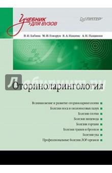 Оториноларингология: Учебник для вузов