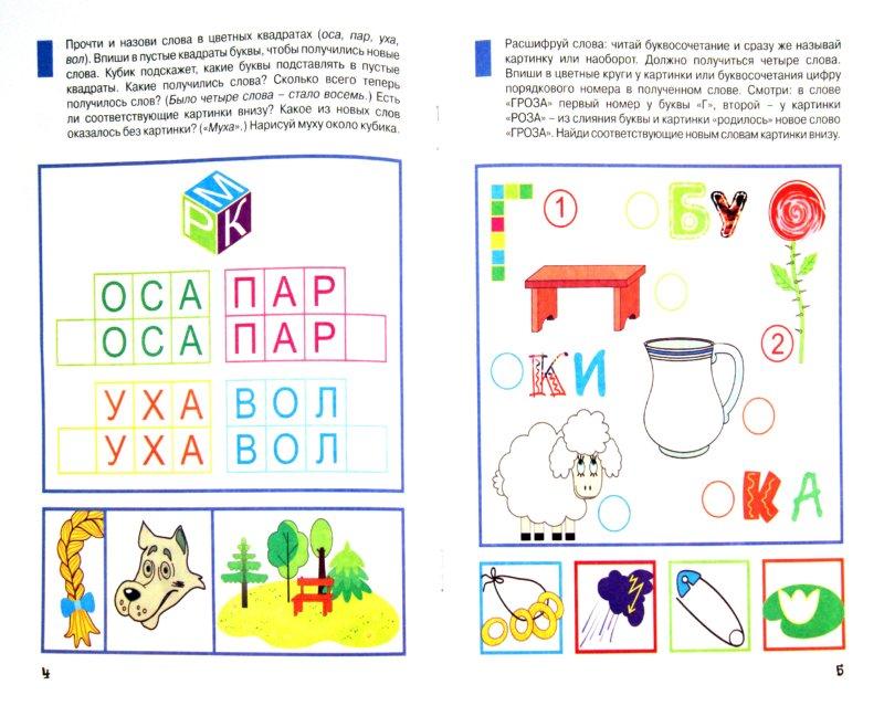 Иллюстрация 1 из 14 для Речевые и словесные игры. Разгадываем ребусы и читаем - Татьяна Воронина | Лабиринт - книги. Источник: Лабиринт