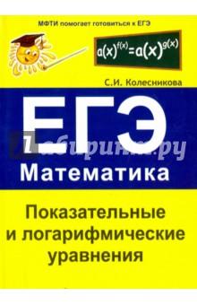 Показательные и логарифмические уравнения. ЕГЭ Математика. Выпуск 4