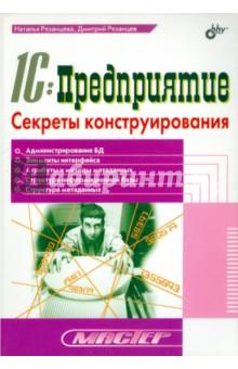 Рязанцева Наталья Александровна, Рязанцев Дмитрий Николаевич 1С:Предприятие. Секреты конструирования
