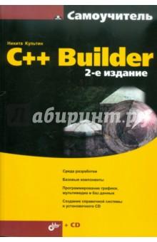 Культин Никита Борисович C++ Builder (+CD)
