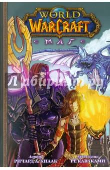 Кнаак Ричард World of Warcraft. Маг