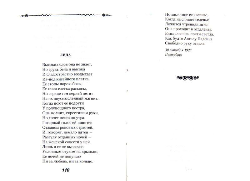 Иллюстрация 1 из 11 для Тяжелая лира - Владислав Ходасевич | Лабиринт - книги. Источник: Лабиринт