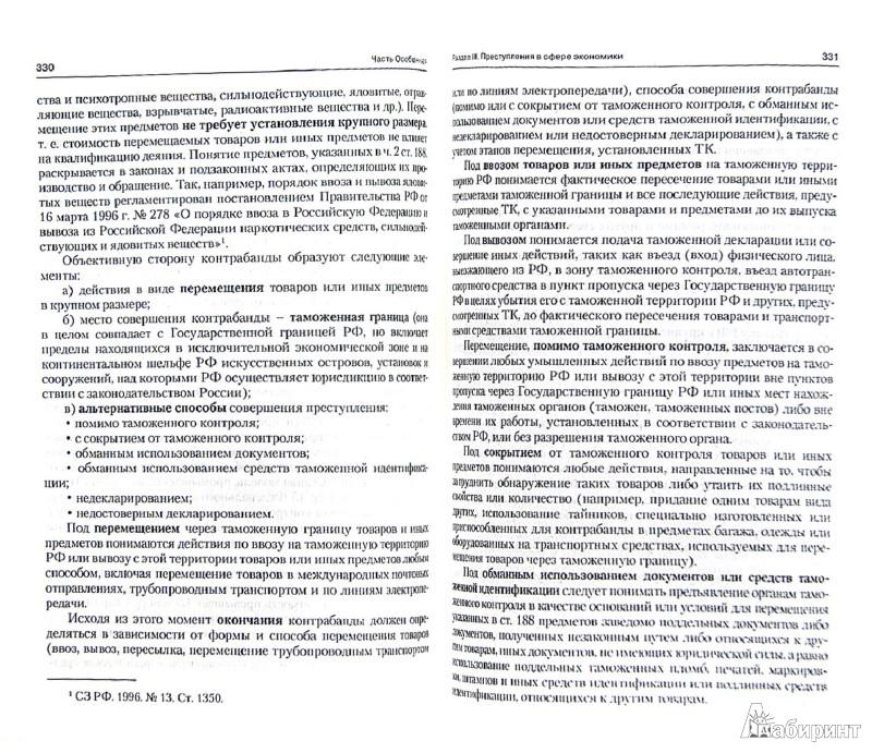 Уголовное право России.