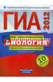 ГИА-2012. Биология. Типовые экзаменационные варианты. 10 вариантов