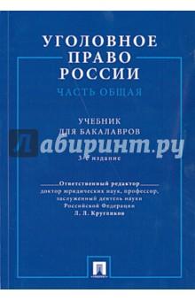 Уголовное Право 2012 Учебник