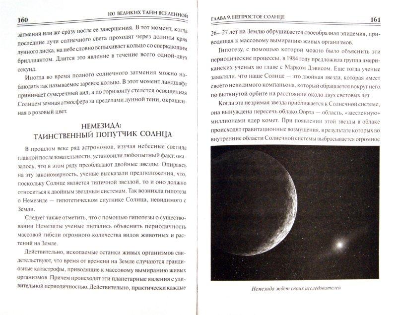 Иллюстрация 1 из 8 для 100 великих тайн Вселенной - Анатолий Бернацкий | Лабиринт - книги. Источник: Лабиринт
