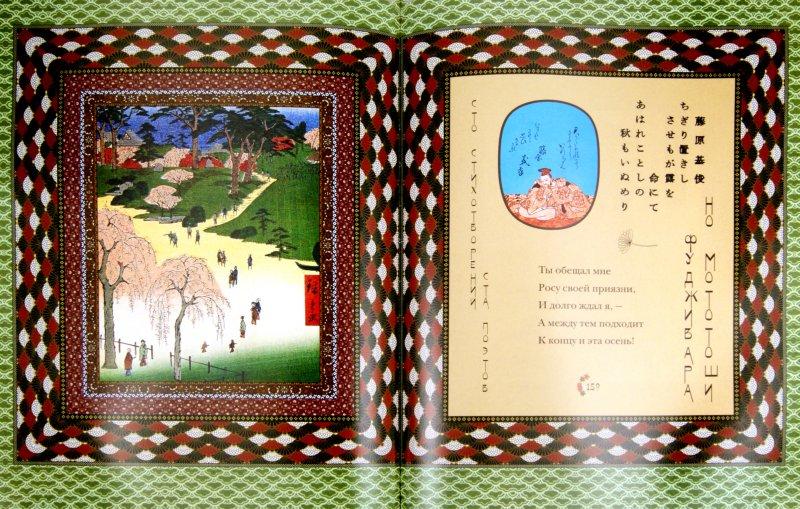 Иллюстрация 1 из 33 для Классическая японская поэзия. Влюбленной хризантемы лепестки. Сто стихотворений ста поэтов | Лабиринт - книги. Источник: Лабиринт