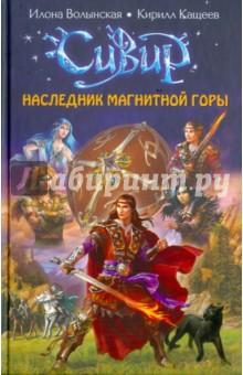 Волынская Илона, Кащеев Кирилл Наследник Магнитной горы