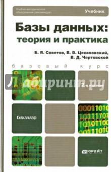 Базы данных: теория и практика. Учебник для бакалавров