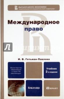 Гетьман-Павлова Ирина Викторовна Международное право. Учебник для вузов