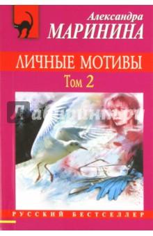 Личные мотивы. В 2-х томах. Том 2