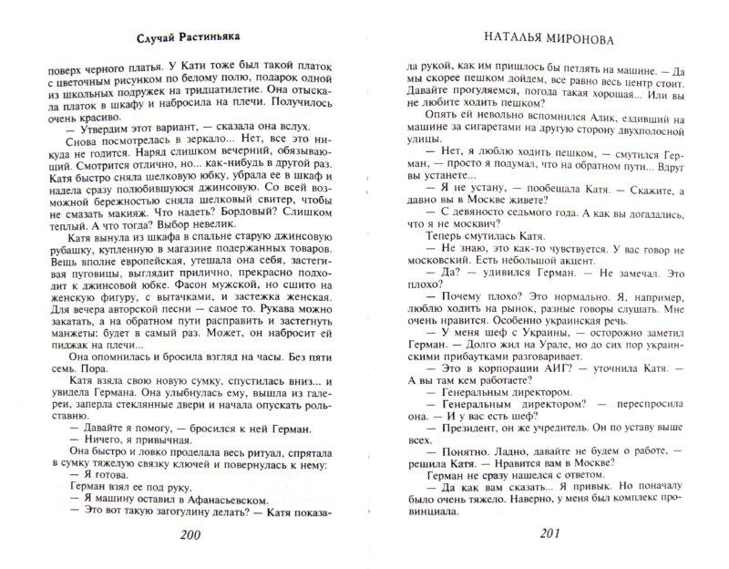 Иллюстрация 1 из 7 для Случай Растиньяка - Наталья Миронова | Лабиринт - книги. Источник: Лабиринт