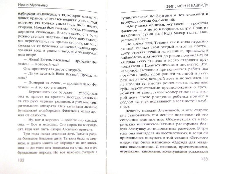 Иллюстрация 1 из 9 для Сусанна и старцы - Ирина Муравьева | Лабиринт - книги. Источник: Лабиринт