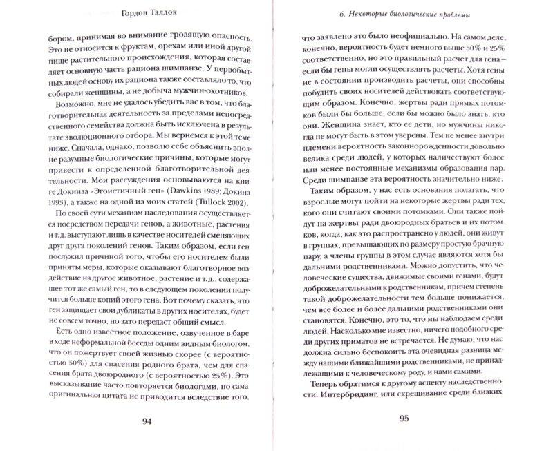 Иллюстрация 1 из 10 для Общественные блага, перераспределение и поиск ренты - Гордон Таллок | Лабиринт - книги. Источник: Лабиринт