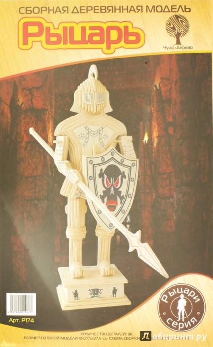 Иллюстрация 1 из 11 для Рыцарь 2 (P174)   Лабиринт - игрушки. Источник: Лабиринт