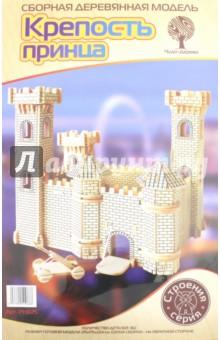 Крепость принца (PH025)
