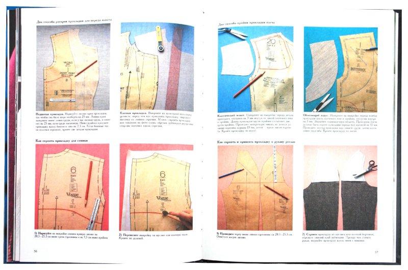 Иллюстрация 1 из 29 для Шьем костюм   Лабиринт - книги. Источник: Лабиринт