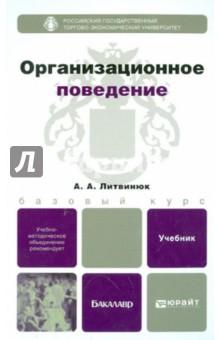 Литвинюк Александр Александрович Организационное поведение. Учебник для бакалавров