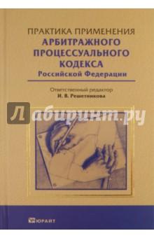 Решетникова И. В. Практика применения арбитражного процессуального кодекса РФ