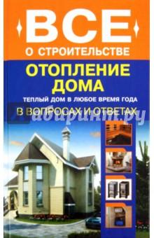 Котельников Сергей Александрович Отопление дома в вопросах и ответах
