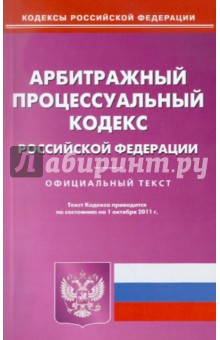 Арбитражный процессуальный кодекс РФ по состоянию на 01.10.11 года