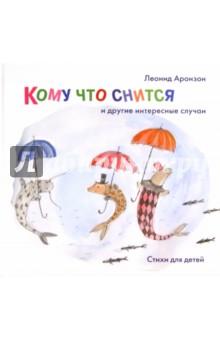 Аронзон Леонид Кому что снится и другие интересные случаи: Стихи для детей