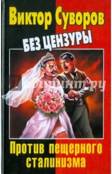 Виктор Суворов без цензуры. Против пещерного сталинизма