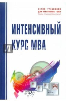 Интенсивный курс MBA: Учебное пособие
