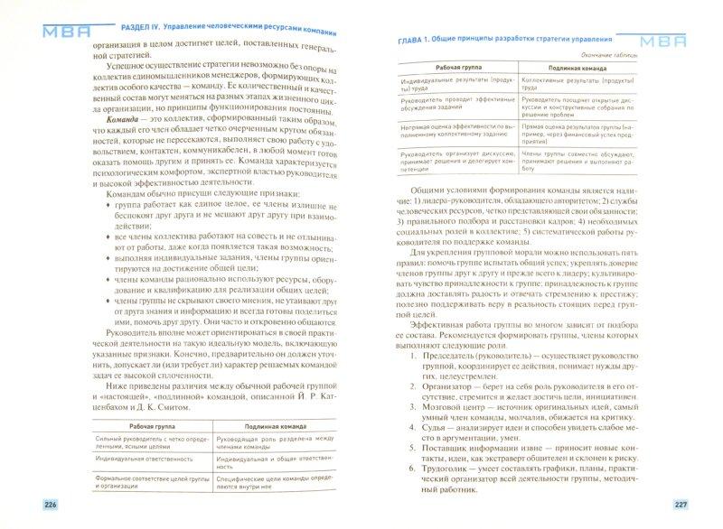Иллюстрация 1 из 16 для Интенсивный курс MBA: Учебное пособие   Лабиринт - книги. Источник: Лабиринт
