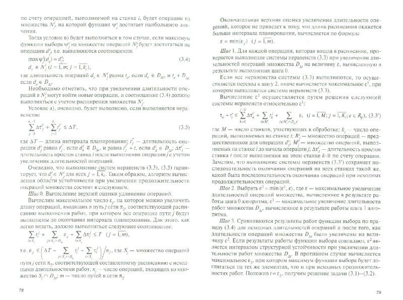 Иллюстрация 1 из 4 для Методы управления ограниченными ресурсами в логистике - Александр Мищенко   Лабиринт - книги. Источник: Лабиринт