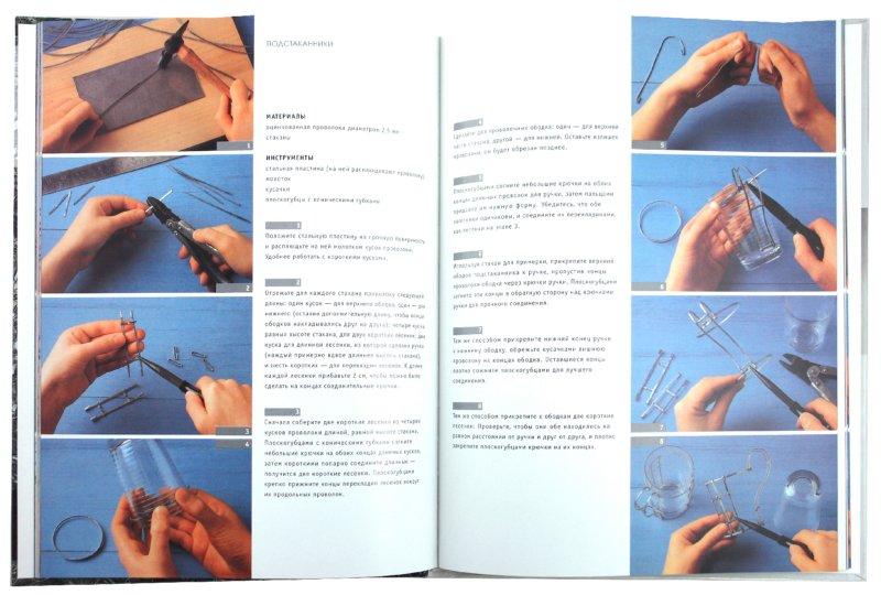 Иллюстрация 1 из 26 для Чудесная проволока. Аксессуары из проволоки и стекла - Мэри Магир   Лабиринт - книги. Источник: Лабиринт