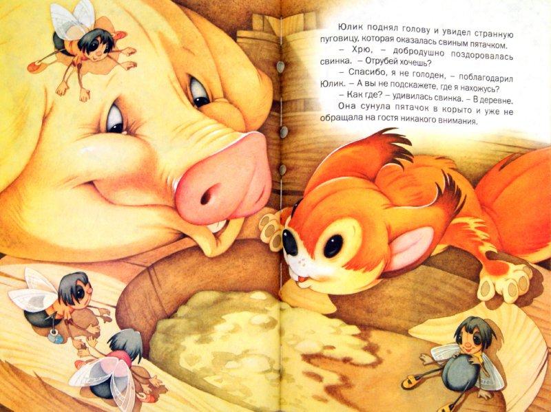 Иллюстрация 1 из 20 для Путешествие в сказку - Елена Агинская   Лабиринт - книги. Источник: Лабиринт