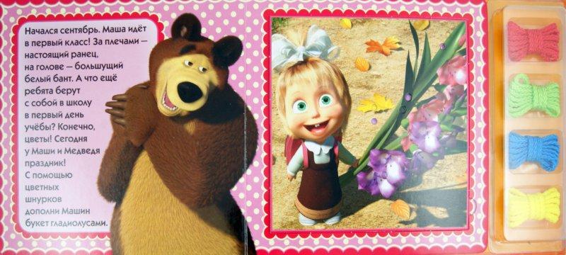Иллюстрация 1 из 8 для Маша и Медведь. Машина школа. Книжка с цветными шнурками   Лабиринт - книги. Источник: Лабиринт